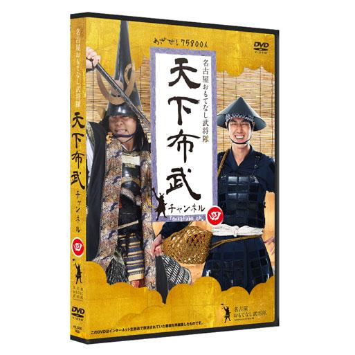 名古屋おもてなし武将隊 DVD「絆〜暁の大地〜」