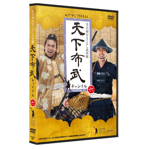 名古屋おもてなし武将隊 天下布武チャンネル六