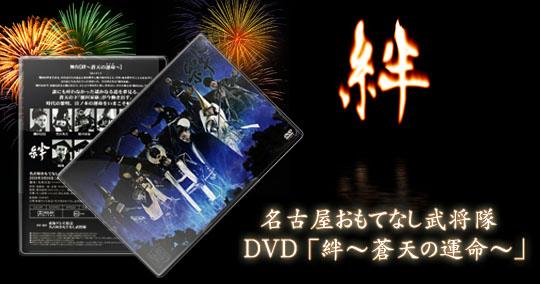 名古屋おもてなし武将隊 DVD「絆〜蒼天の運命〜」