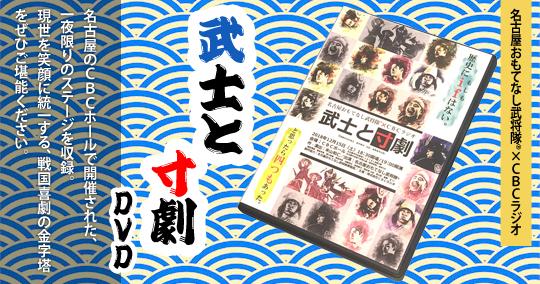 名古屋おもてなし武将隊®×CBCラジオ『武士と寸劇』(DVD)
