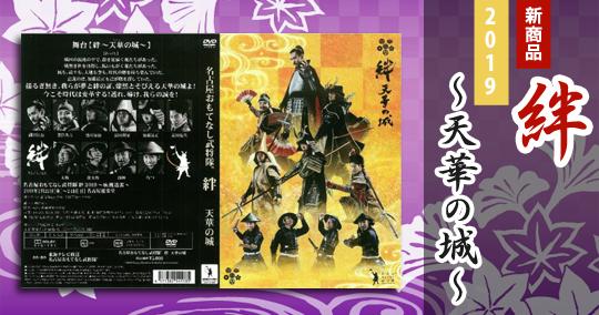 DVD「絆2019~天華の城~」