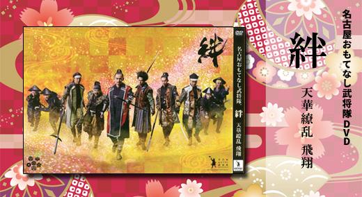 DVD「絆2020~天華繚乱 飛翔~」