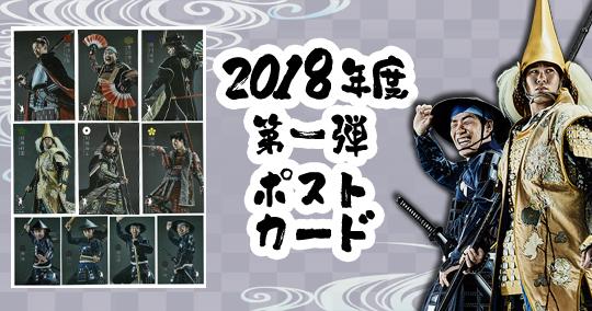ポストカード 2018年度版 全14種