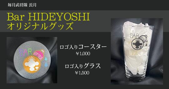 Bar HIDEYOSHIグッズ