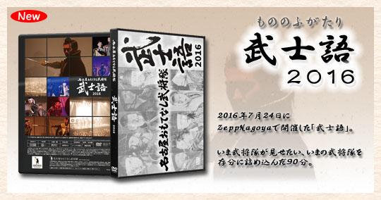 DVD「武士語2016」