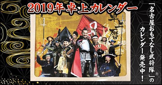 武将隊卓上カレンダー2019