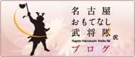 名古屋おもてなし武将隊ブログ