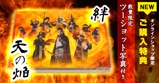 名古屋おもてなし武将隊 DVD「絆〜天の焔〜」
