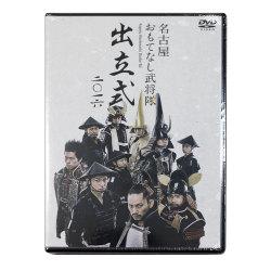 DVD「出立式2016」