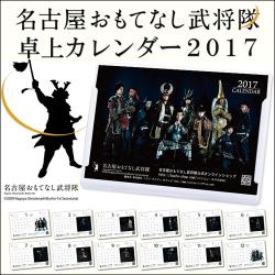 武将隊卓上カレンダー2017