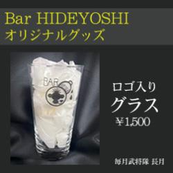 「BarHIDEYOSHI」限定グラス