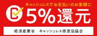 5%_キャッシュレス
