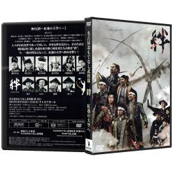DVD「絆2015〜紅蓮の大空へ〜」 初回限定盤