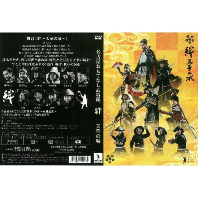 名古屋おもてなし武将隊® DVD「絆2019〜天華の城〜」