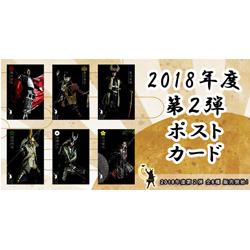 ポストカード2018年度版第2弾