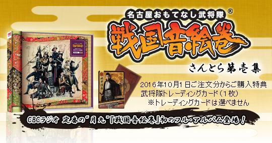 名古屋おもてなし武将隊 CD「戦国音絵巻 さんとら第壱集」