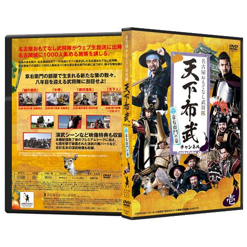 DVD「天下布武チャンネル 章右衛門の章 壱」