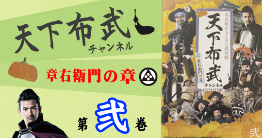 DVD「天下布武チャンネル 章右衛門の章 弐」